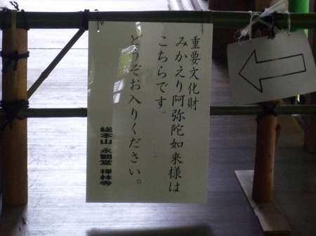 461永観寺15.jpg