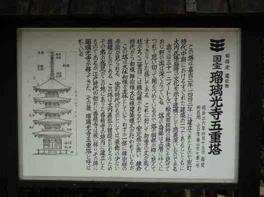 769瑠璃光寺五重塔5.jpg