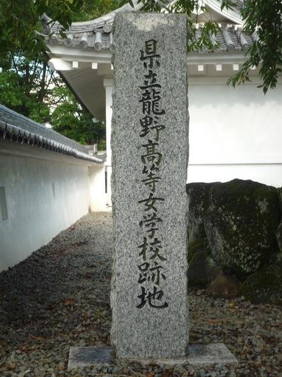 966龍野城7.JPG